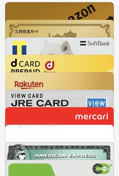 Apple Pay一覧のZOZOCARD