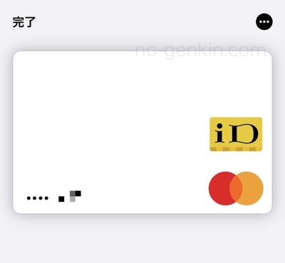 Apple Payに登録したZOZOCARD