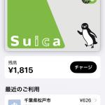 Apple Pay(アップルペイ)のSuicaの使い方ガイド