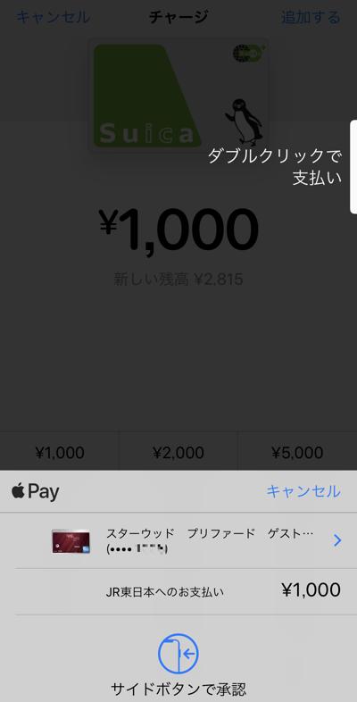 Apple PayのSuicaへのチャージするカード&承認画面