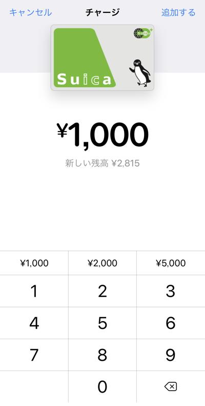 Apple PayのSuicaのチャージ金額を入力