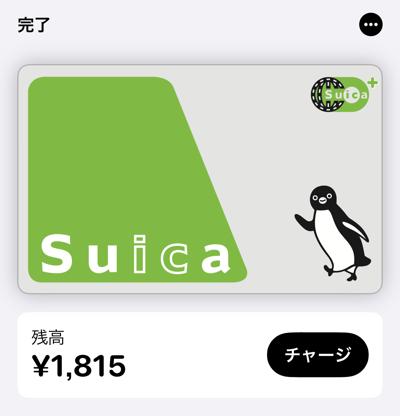 Apple PayのSuica設定