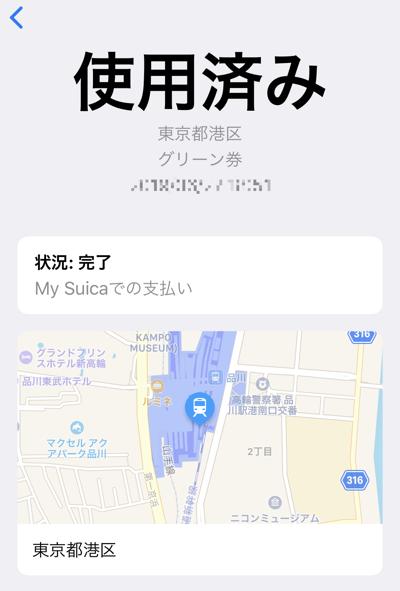 Apple PayからSuicaグリーン券の利用履歴を確認