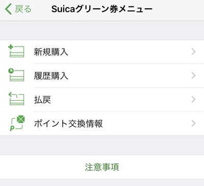 Suicaアプリケーション(My Suica)のグリーン券購入画面