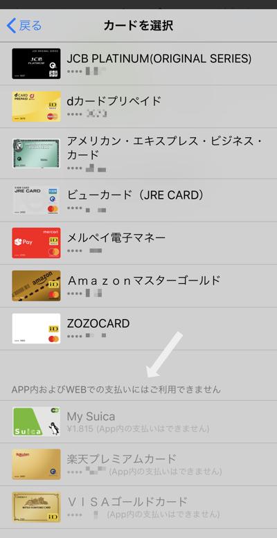 Apple PayのSuicaにチャージ不可のカード