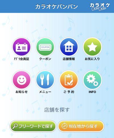 カラオケバンバンのアプリ画面