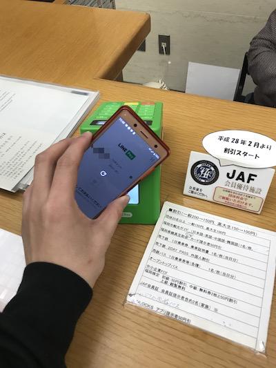 福岡市博物館のLINE Pay決済端末