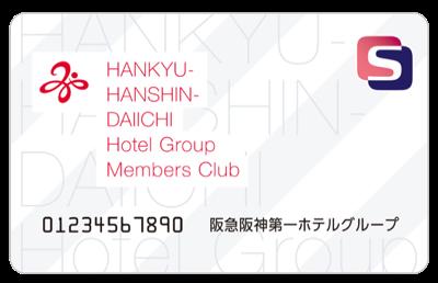 阪急阪神第一ホテルグループ メンバーズクラブカード(ホテルカード)