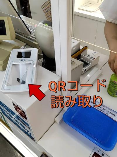 ハウステンボスのQRコード読み取り機器