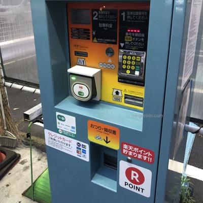 クレジットカードと電子マネーが使えるNPC24Hの精算機