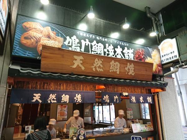 鳴門鯛焼本舗の外観