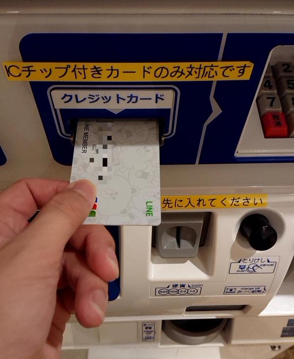 照葉スパリゾートの精算機でカード払い