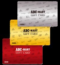 ABCマートギフトカード