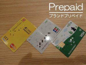 ブランドプリペイドカード