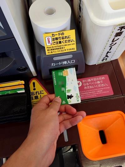 ブランドプリペイドカードのIC利用2
