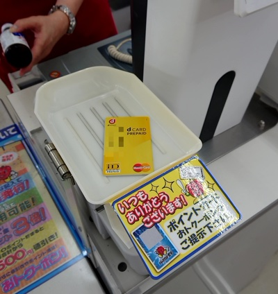 ブランドプリペイドカードをレジで提示