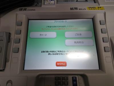 ゆうちょ銀行ATMの取引