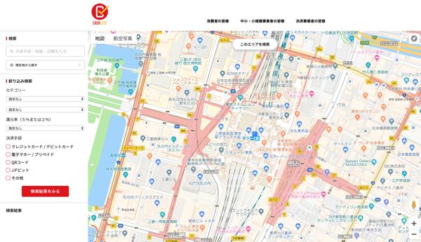 キャッシュレス・消費者還元事業の加盟店マップ検索