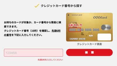 キャッシュレス・消費者還元事業の対応カードかどうか検索