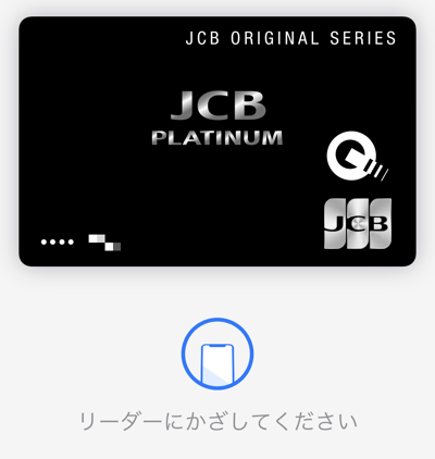 JCBカード&Apple Pay