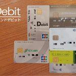 銀行口座直結で使いやすい「ブランドデビット」の使い方と安全対策