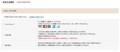 ワークマンのオンラインストアの支払い方法