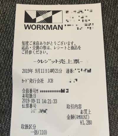 ワークマンのクレジットカード払いのレシート