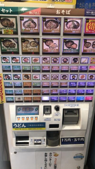 ゆで太郎の券売機