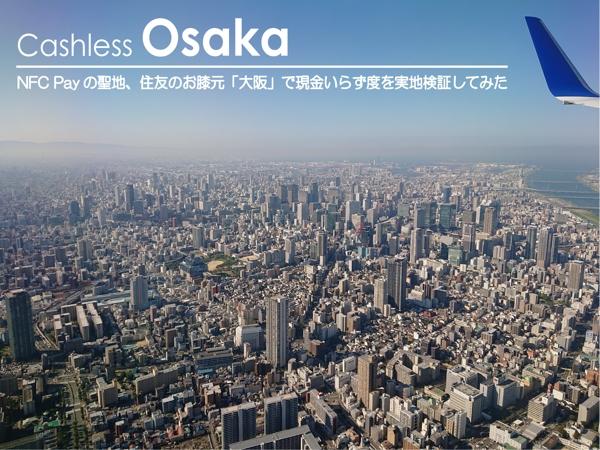 「大阪」で現金いらず度を実地検証