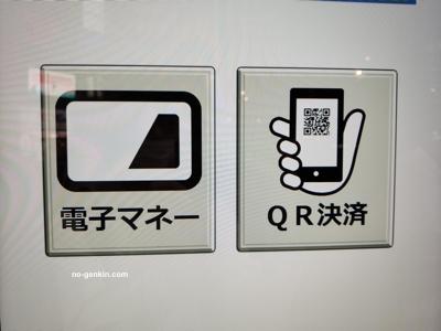 富士そばのタッチパネル券売機のメニュー