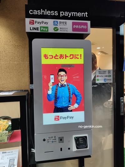 富士そばのタッチパネル券売機