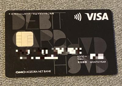 Visaデビット付きキャッシュカード(GMOあおぞらネット銀行)