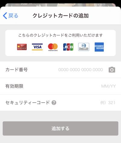 PayPayフリマに登録可能なクレジットカード
