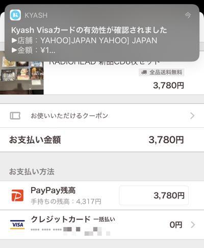 PayPayフリマにKyashを登録