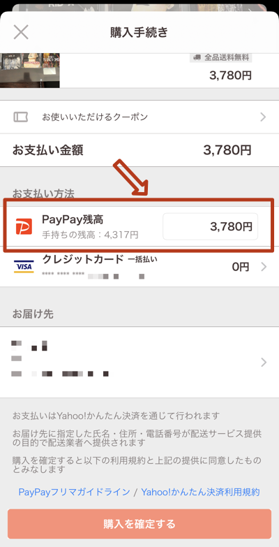 PayPayフリマでPayPay残高払い