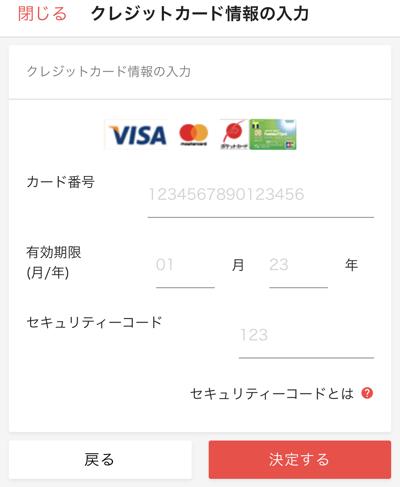 ラクマに登録可能なクレジットカード