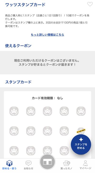 Tスタンプのアプリ内画面
