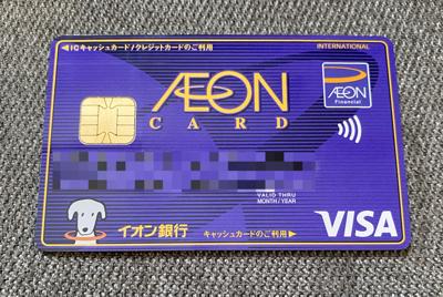 イオンカードセレクト(実カード)