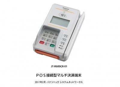 JT-R600CR
