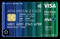 ANAマイレージクラブ/Sony Bank WALLET