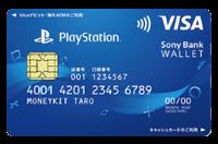 Sony Bank WALLET(プレイステーションデザイン)