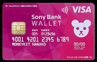 Sony Bank WALLET(ポストペットデザイン)