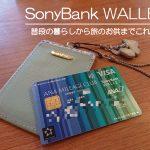 Sony Bank WALLETについて(普段の暮らしから旅のお供までこれ1枚でOKなソニー銀行のデビットカード)