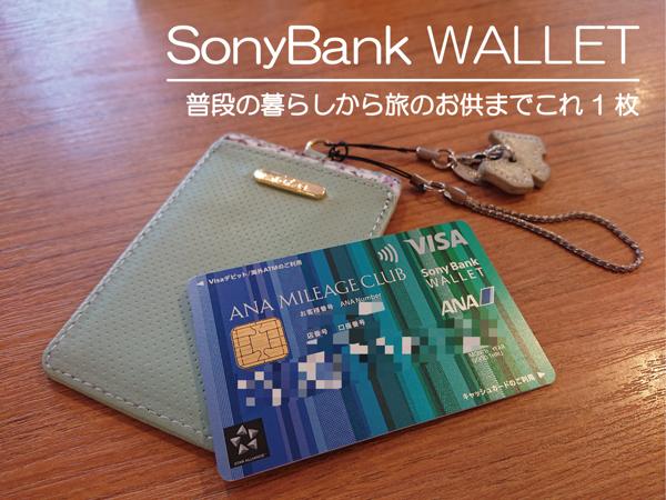 Sony Bank WALLETのトップ画像