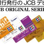 地方銀行発行のJCBデビットについて