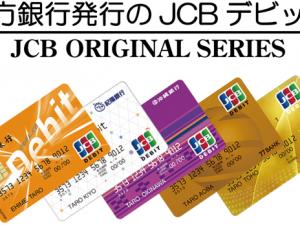 地方銀行発行のJCBデビット