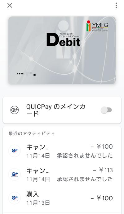 地方銀行発行のJCBデビットをGoogle Payで使う