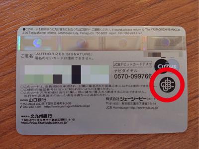 北九州銀行のデビットカード:カード裏面