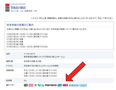 QBハウスの公式サイトの使える電子マネーの記載