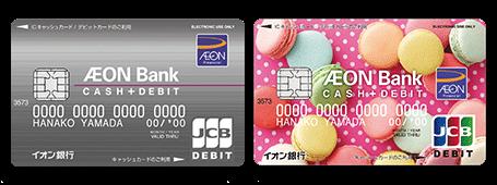 イオン銀行キャッシュ+デビットのデザイン